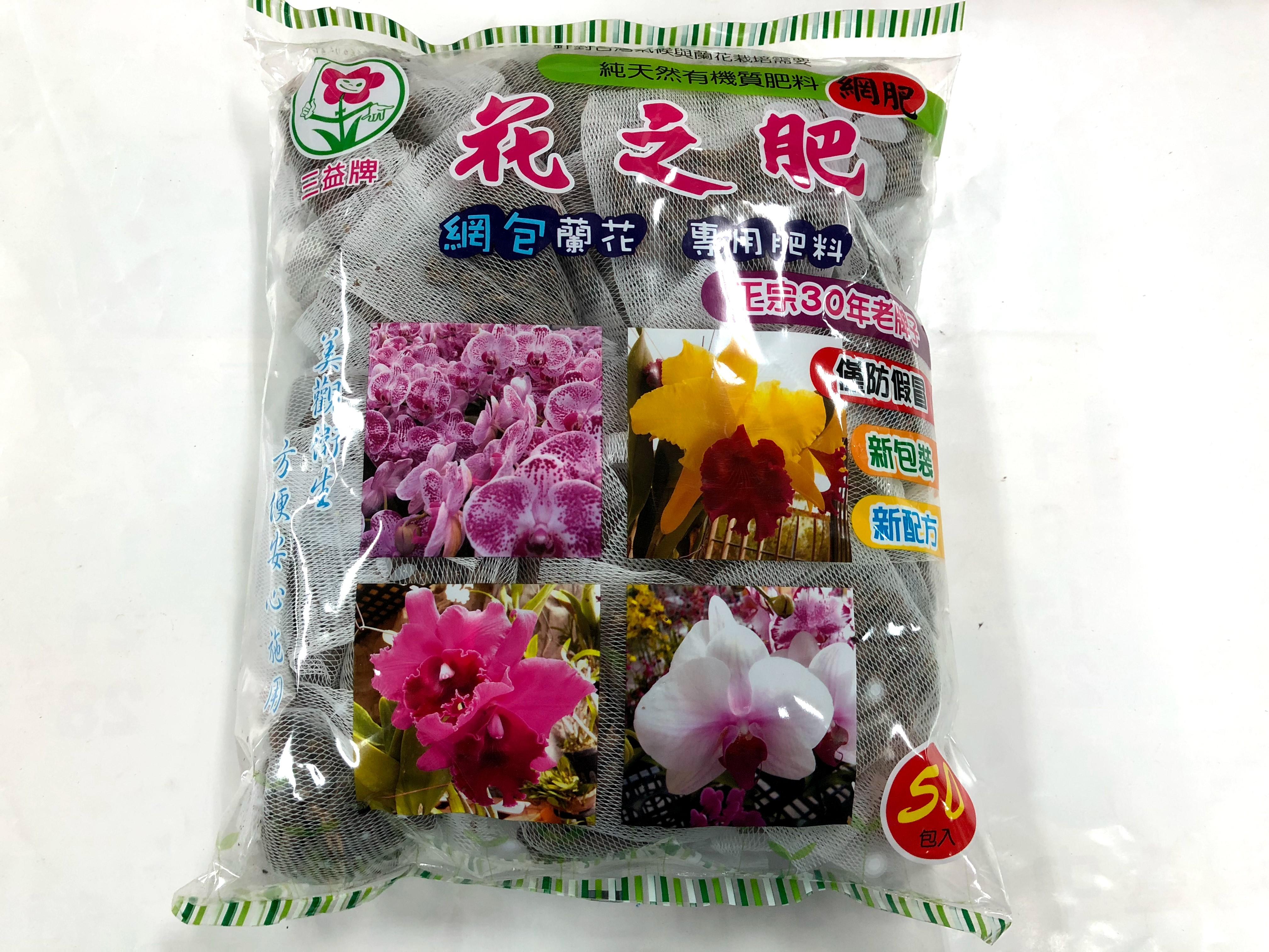 肥料 胡蝶 蘭